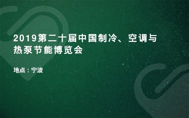 2019第二十届中国制冷、空调与热泵节能博览会