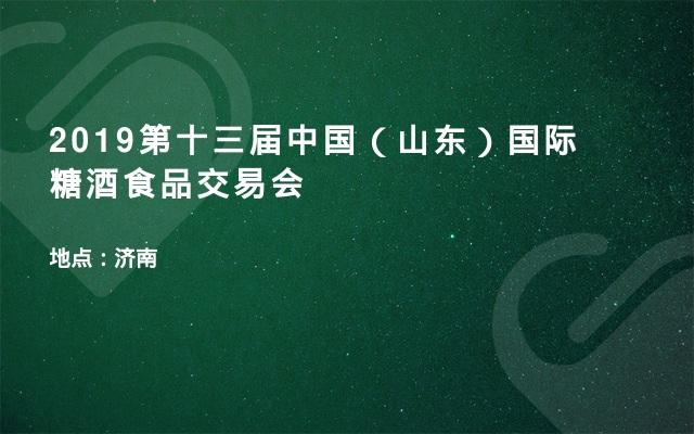 2019第十三届中国(山东)国际糖酒食品交易会
