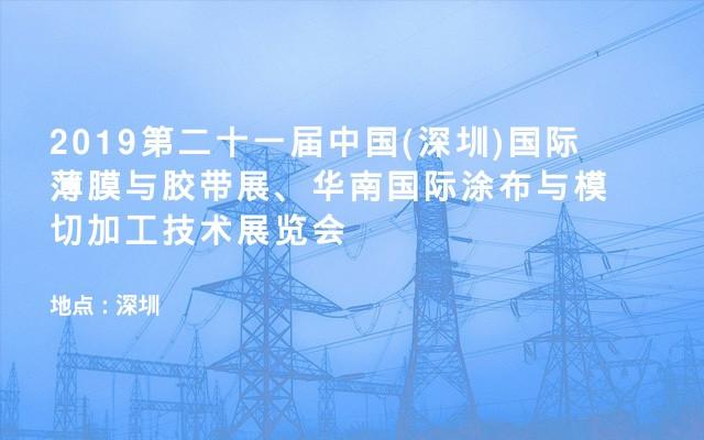 2019第二十一届中国(深圳)国际薄膜与胶带展、华南国际涂布与模切加工技术展览会