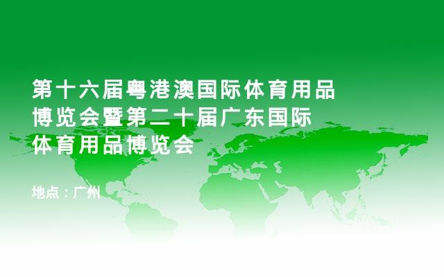 第十六届粤港澳国际体育用品博览会暨第二十届广东国际体育用品博览会
