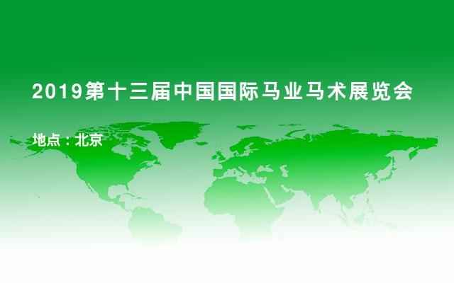 2019第十三届中国国际马业马术展览会