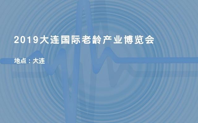 2019大连国际老龄产业博览会