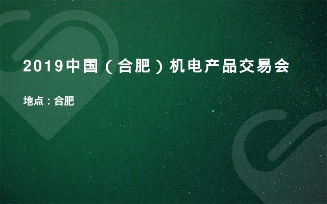2019中国(合肥)机电产品交易会