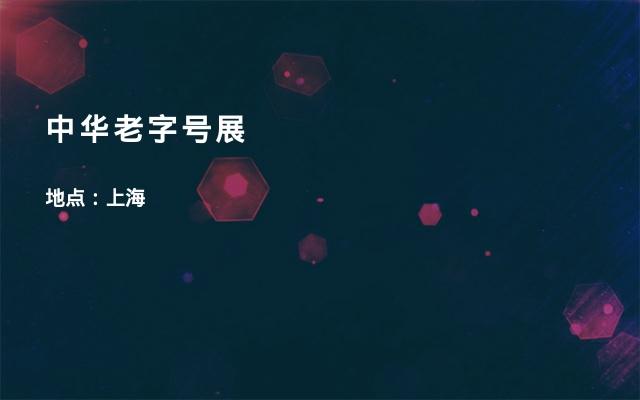 中华老字号展