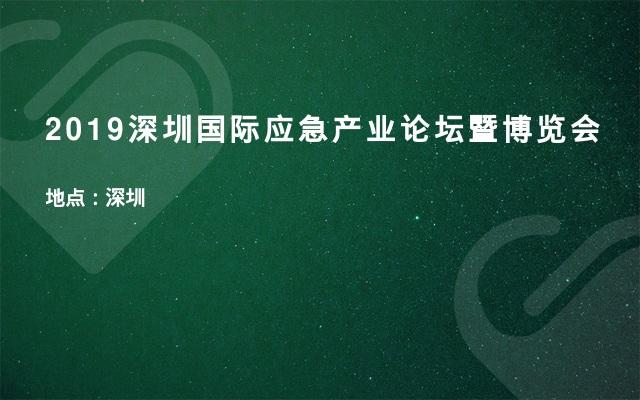 2019深圳国际应急产业论坛暨博览会