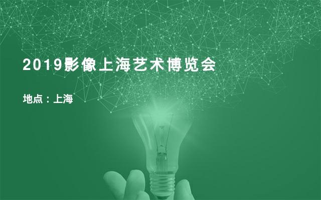 2019影像上海艺术博览会
