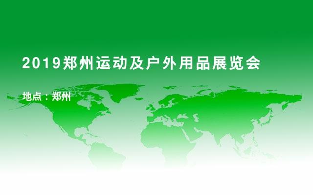2019郑州运动及户外用品展览会
