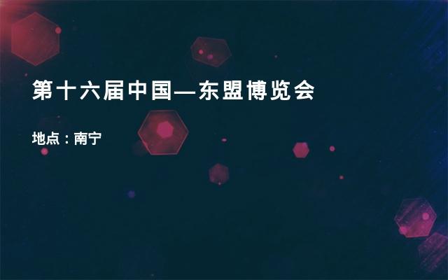 第十六届中国—东盟博览会