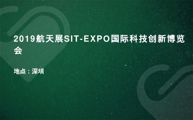 2019航天展SIT-EXPO国际科技创新博览会