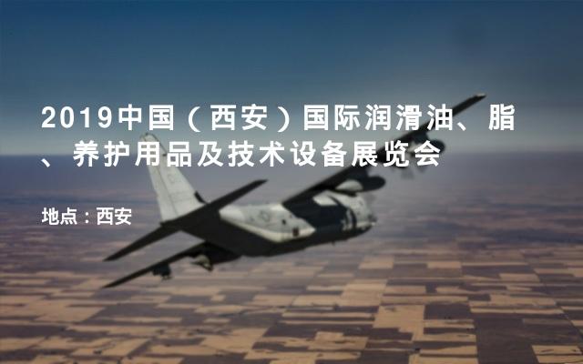 2019中国(西安)国际润滑油、脂、养护用品及技术设备展览会