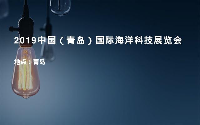 2019中国(青岛)国际海洋科技展览会