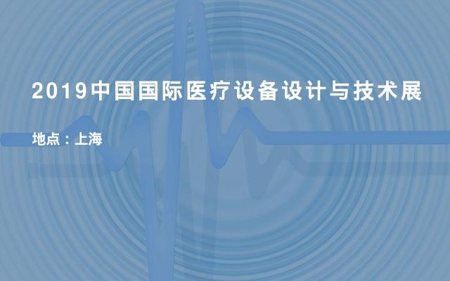 2019中国国际医疗设备设计与技术展