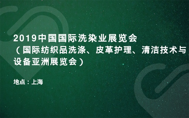 2019中国国际洗染业展览会(国际纺织品洗涤、皮革护理、清洁技术与设备亚洲展览会)