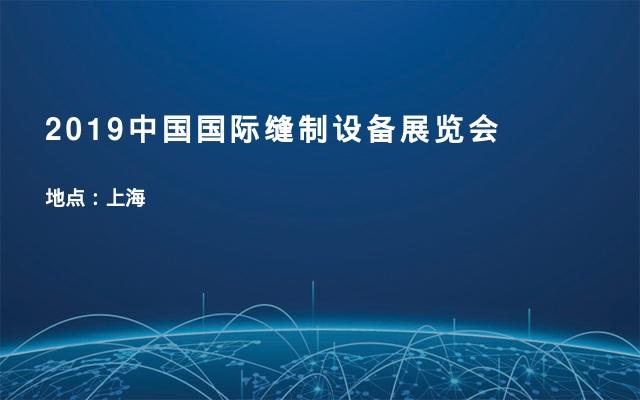 2019中国国际缝制设备展览会