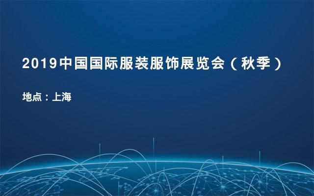 2019中国国际服装服饰展览会(秋季)