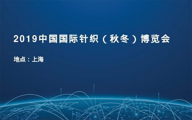 2019中国国际针织(秋冬)博览会