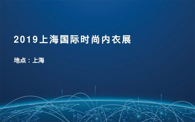 2019上海国际时尚内衣展