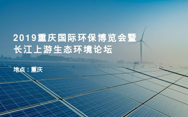 2019重庆国际环保博览会暨长江上游生态环境论坛