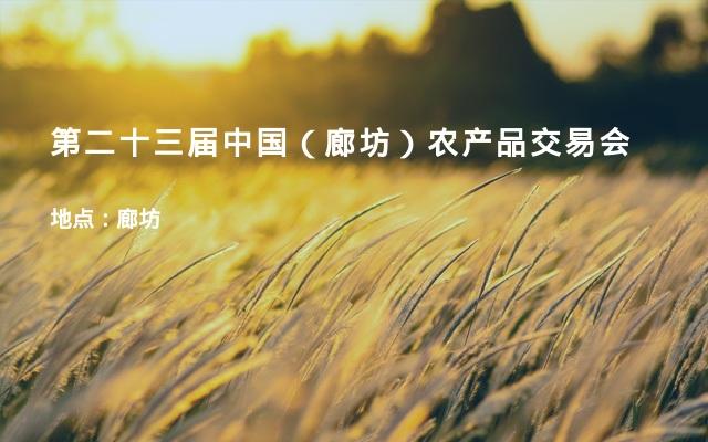 第二十三届中国(廊坊)农产品交易会