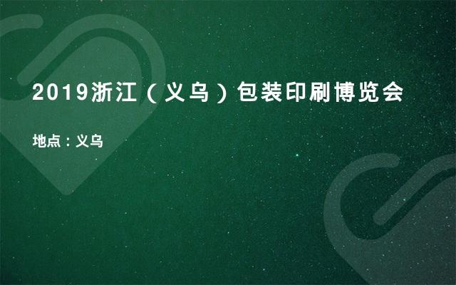 2019浙江(义乌)包装印刷博览会