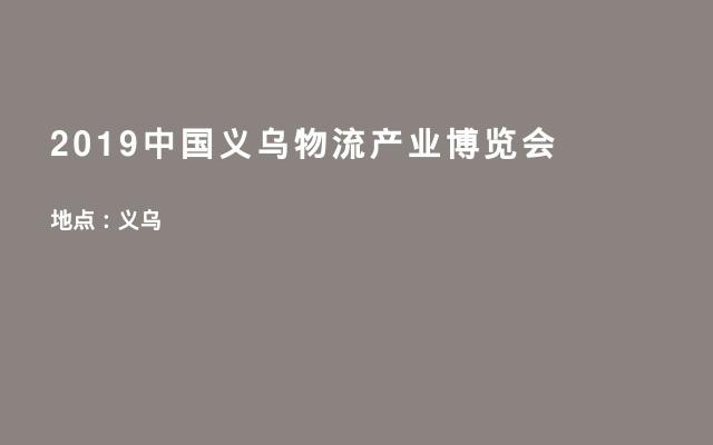 2019中国义乌物流产业博览会