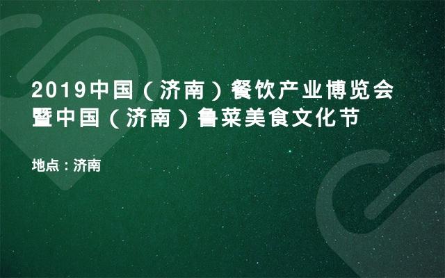 2019中国(济南)餐饮产业博览会暨中国(济南)鲁菜美食文化节