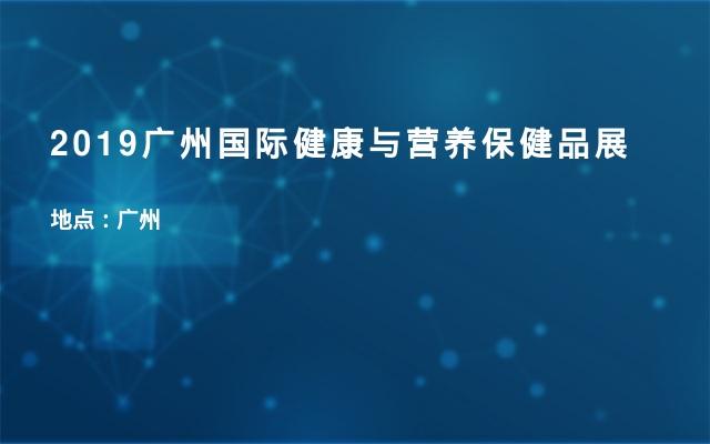 2019广州国际健康与营养保健品展