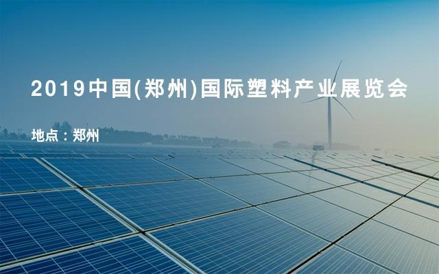 2019中国(郑州)国际塑料产业展览会
