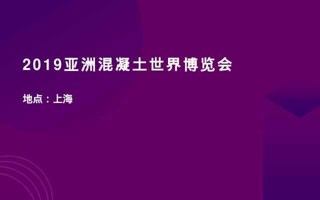 2019亚洲混凝土世界博览会