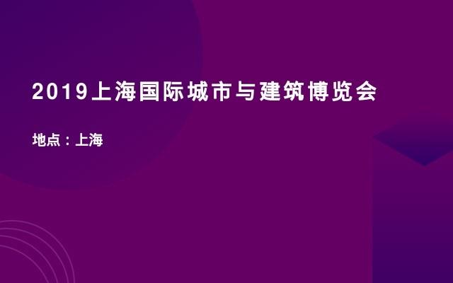 2019上海国际城市与建筑博览会