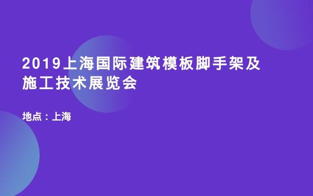 2019上海国际建筑模板脚手架及施工技术展览会