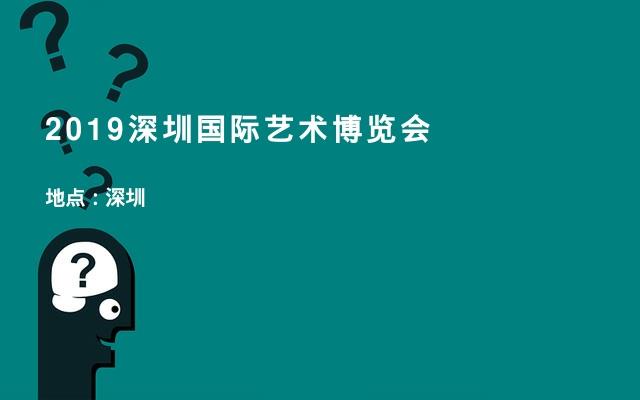 2019深圳国际艺术博览会