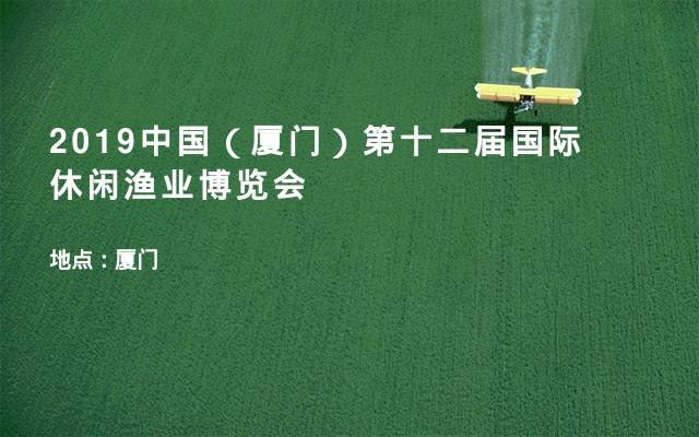 2019中国(厦门)第十二届国际休闲渔业博览会