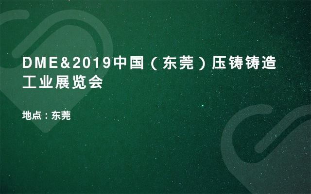 DME&2019中国(东莞)压铸铸造工业展览会
