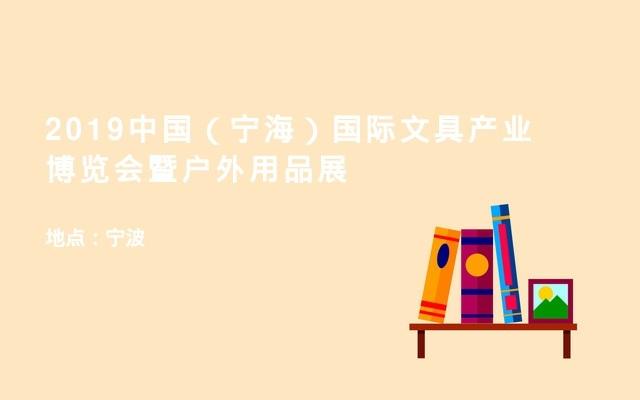 2019中国(宁海)国际文具产业博览会暨户外用品展