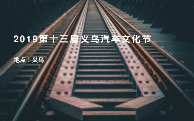 2019第十三届义乌汽车文化节