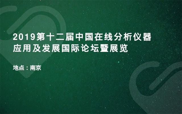 2019第十二届中国在线分析仪器应用及发展国际论坛暨展览