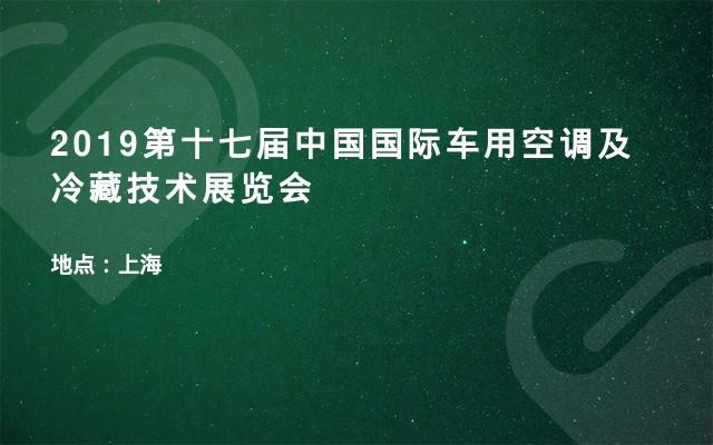2019第十七届中国国际车用空调及冷藏技术展览会