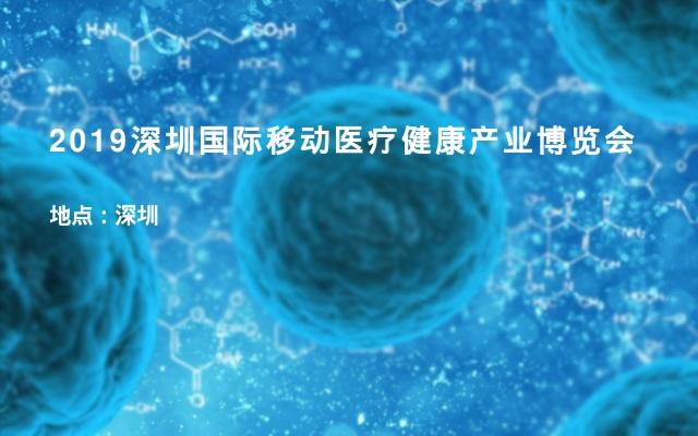2019深圳国际移动医疗健康产业博览会