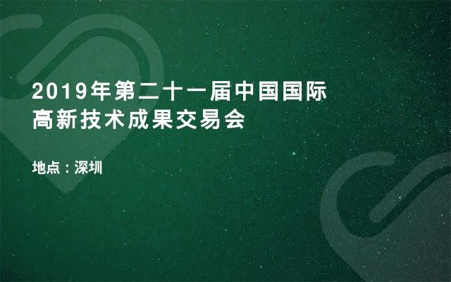 2019年第二十一届中国国际高新技术成果交易会