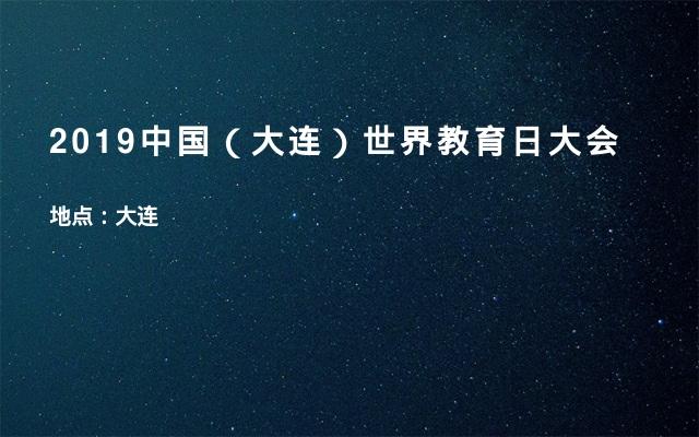 2019中国(大连)世界教育日大会