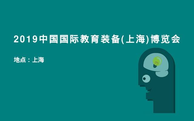 2019中国国际教育装备(上海)博览会