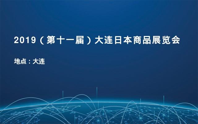 2019(第十一届)大连日本商品展览会