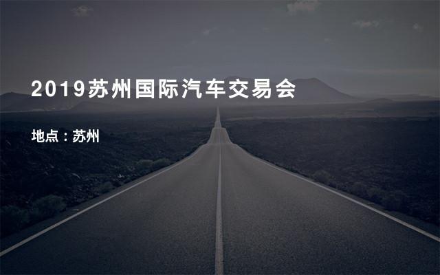 2019苏州国际汽车交易会