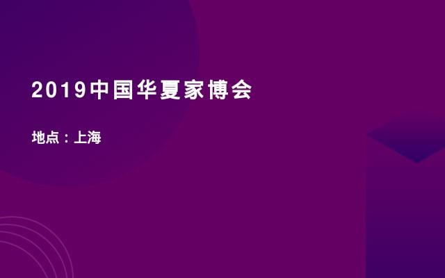 2019中国华夏家博会