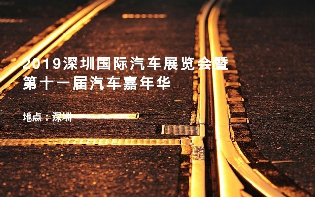 2019深圳国际汽车展览会暨第十一届汽车嘉年华