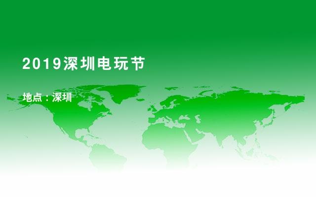 2019深圳电玩节