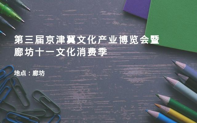 第三届京津冀文化产业博览会暨廊坊十一文化消费季