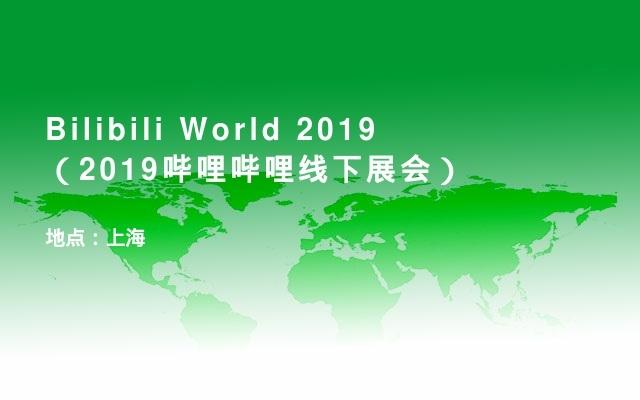 Bilibili World 2019(2019哔哩哔哩线下展会)