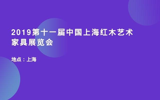 2019第十一届中国上海红木艺术家具展览会